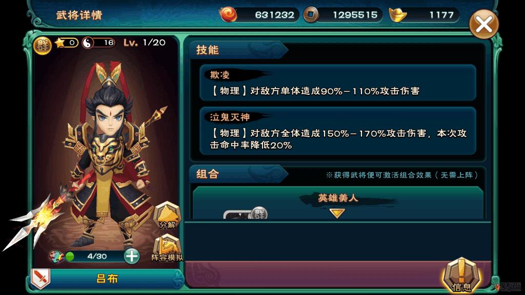 悟空战吕布 武神赵子龙