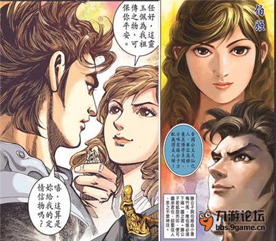 《春秋战雄》游戏vs漫画人物 送京东卡