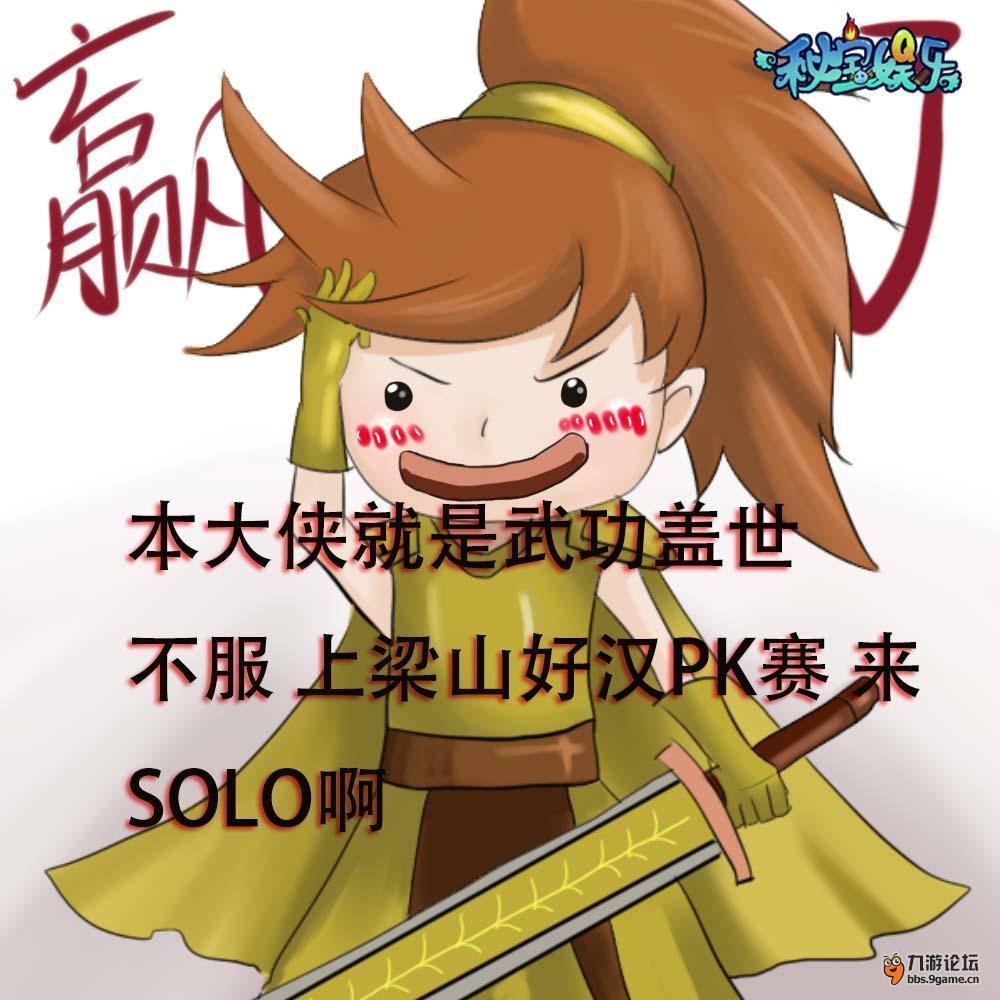 《手绘漫画》 梁山好汉pk赛二 ——秘宝娱乐出品