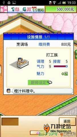海鲜寿司街下载及部分攻略_开罗游戏_九游论坛