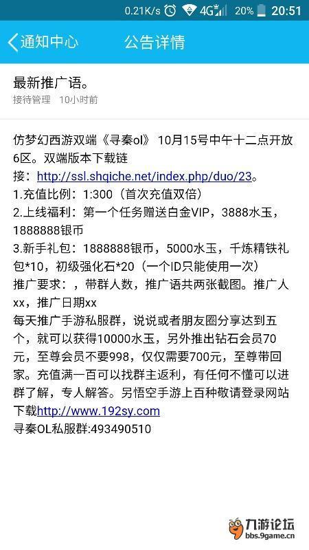 仿梦仿梦幻西游双端《寻秦ol》 10月15号中午十二点开放6区