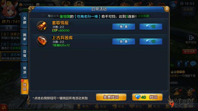 Screenshot_2016s11s16s19s03s31s372_com.teamtopgame.ldyx.uc.png
