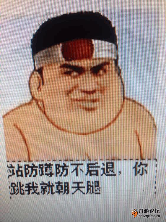 友友们,谁有拳皇胖虎表情的发一下,要下面有带字.图片