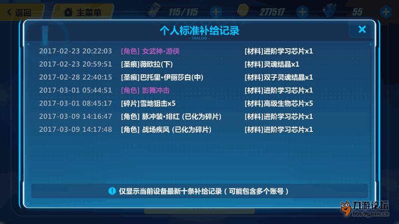 Screenshot_20170309s165810.png