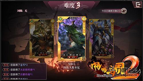 图1:组队战名将!《啪啪三国2》全新三人挑战玩法曝光.jpg