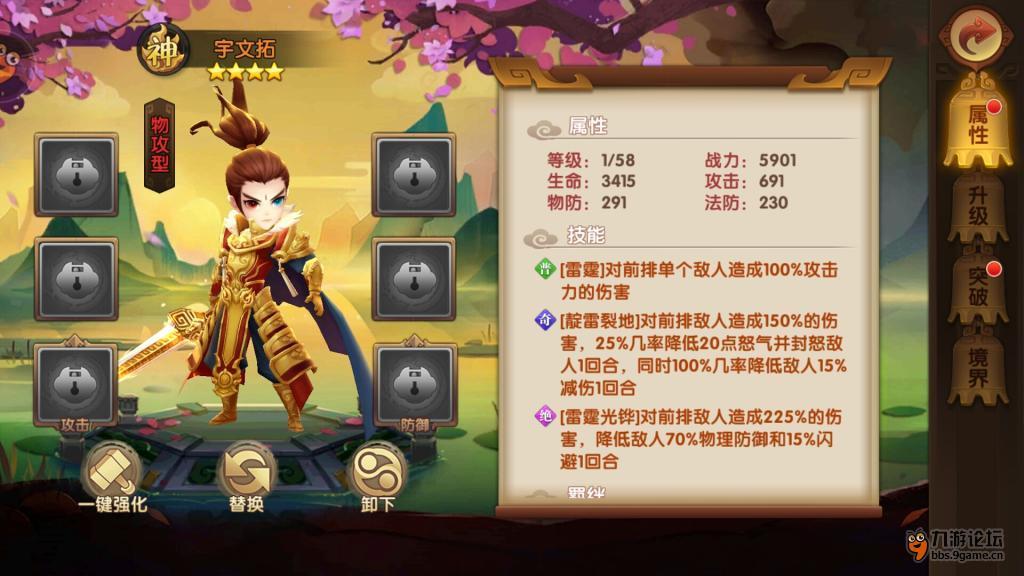 《轩辕剑3手游版》常用英雄解析及副本通天塔过关