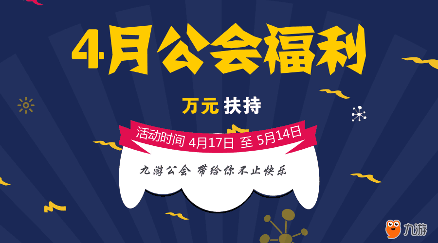 4月福利banner.png