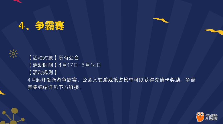 4月福利s争霸赛.png