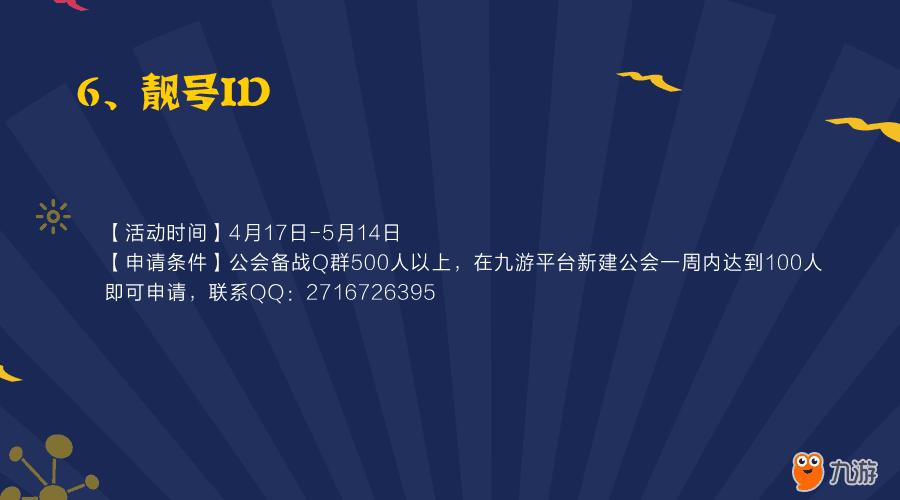 4月福利s靓号ID.png