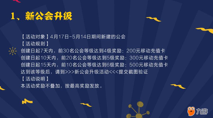 4月福利s新建公会.png
