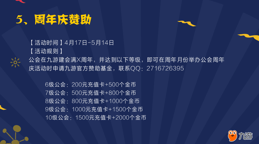 4月福利s周年庆赞助.png
