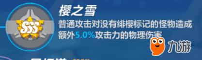 樱之雪2.png