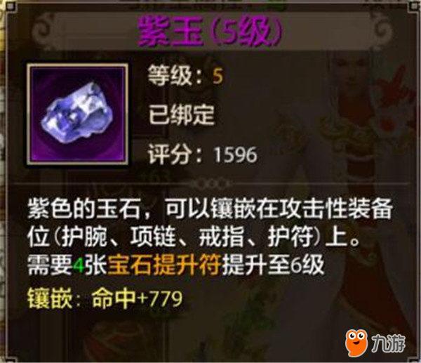 天龙八部宝石分享
