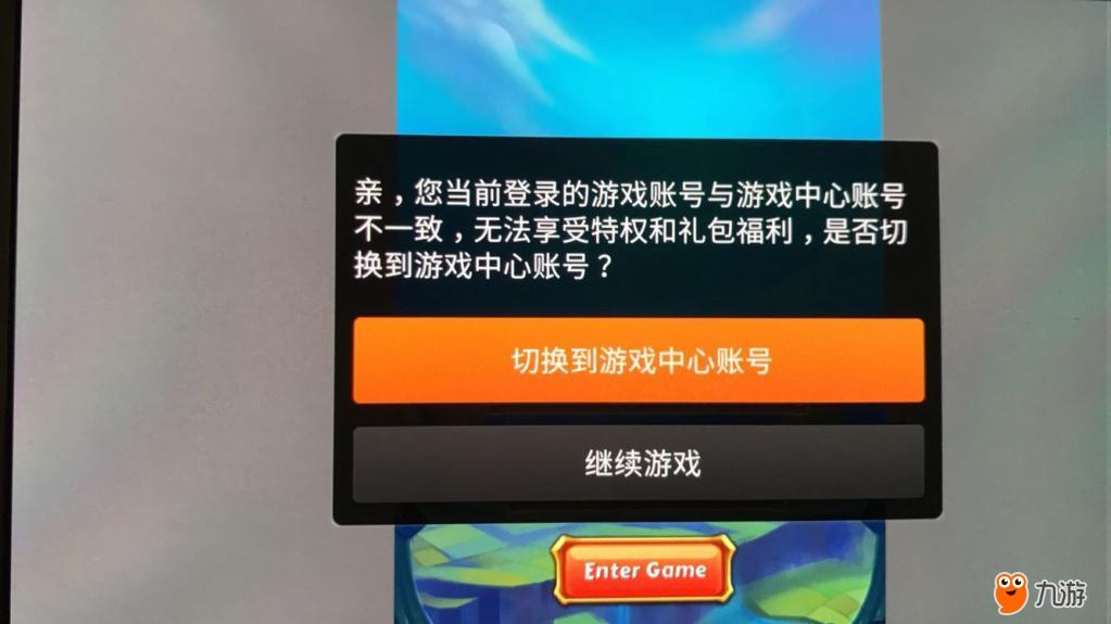 app拉起提示切换账号.jpg