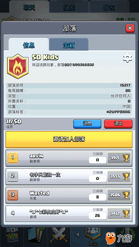 Screenshot_2017s06s12s22s40s43s742_com.tencent.tmgp.supercell.clashroyale.png