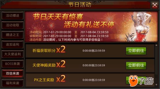 《全民奇迹》_07.29s08.04_建军节活动10191.png