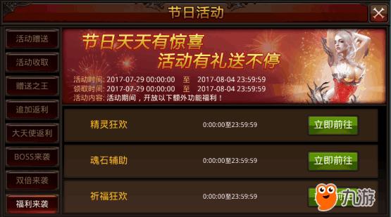 《全民奇迹》_07.29s08.04_建军节活动10315.png
