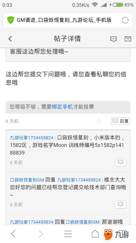 Screenshot_2017s08s12s00s33s46s067_com.tencent.mtt.png