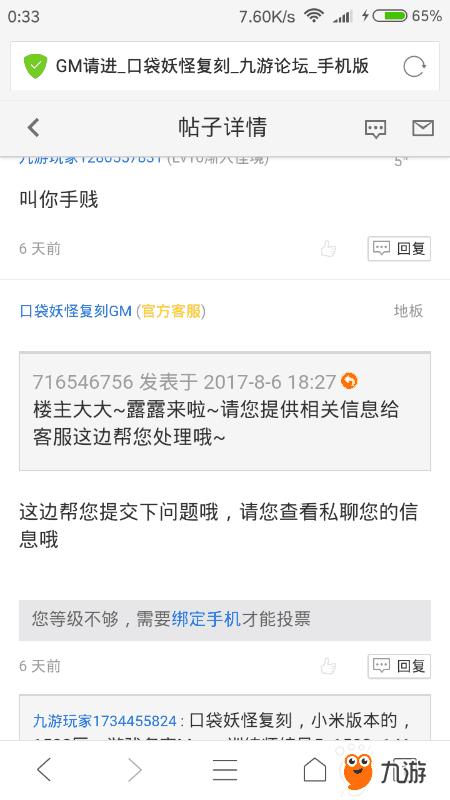 Screenshot_2017s08s12s00s33s51s141_com.tencent.mtt.png
