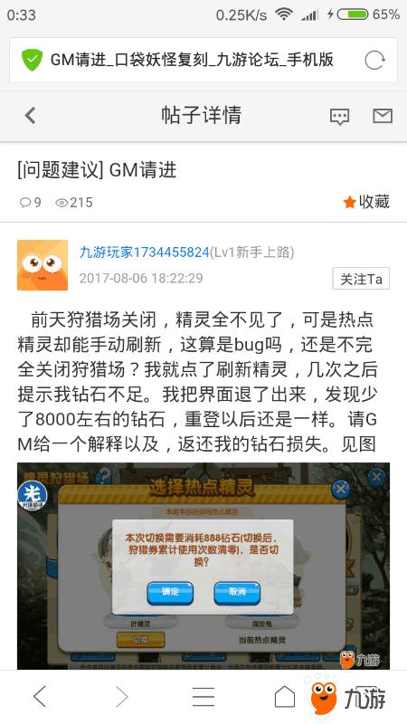 Screenshot_2017s08s12s00s33s57s031_com.tencent.mtt.png