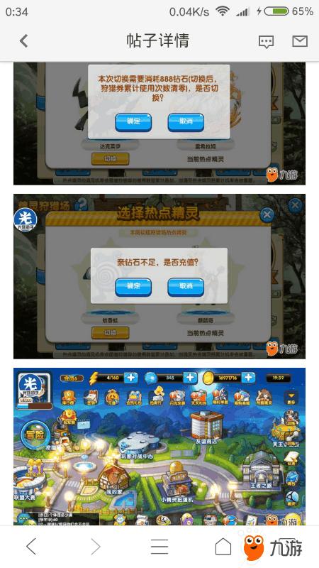 Screenshot_2017s08s12s00s34s07s737_com.tencent.mtt.png