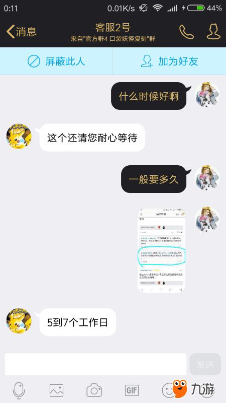 Screenshot_2017s08s08s00s12s00s013_com.tencent.mobileqq.png