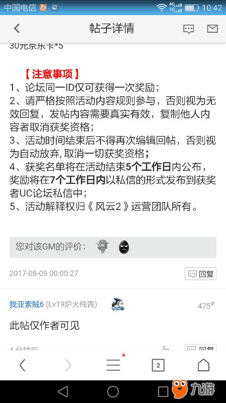 Screenshot_2017s08s12s10s42s48.png
