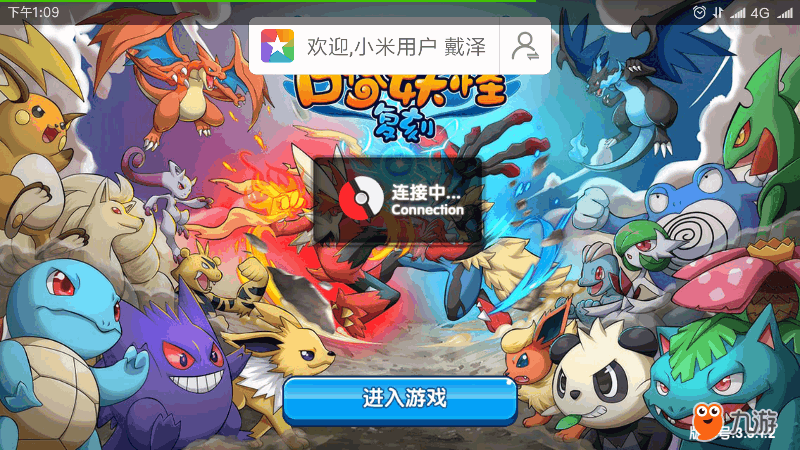 Screenshot_2017s08s12s13s09s20s448_com.xiaomi.gamecenter.sdk.service.png
