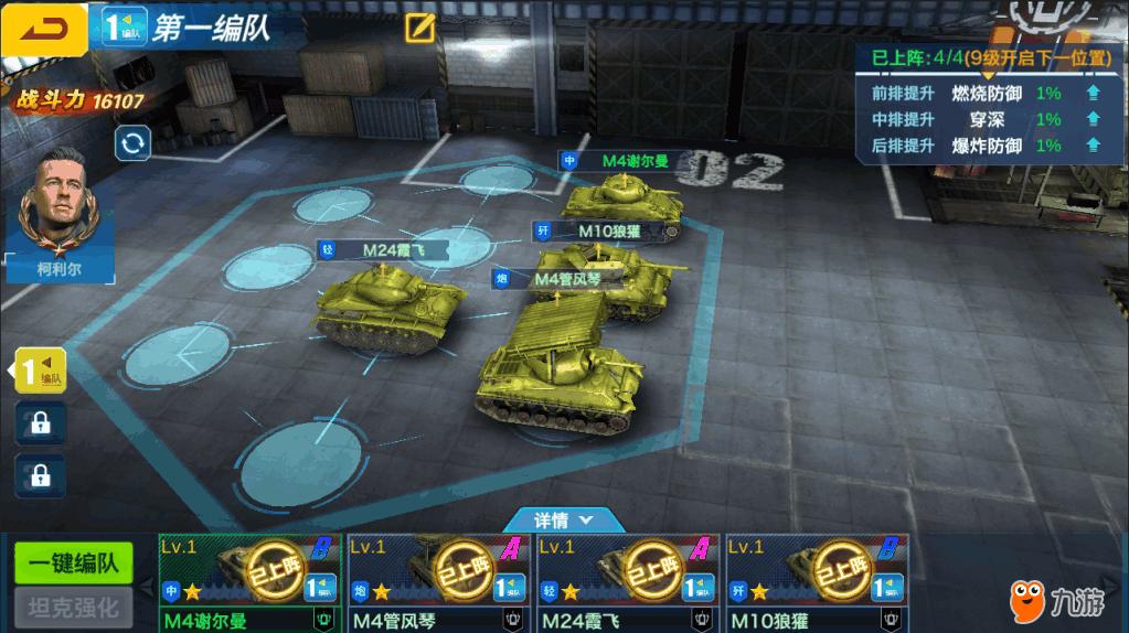 坦克编队示意.png