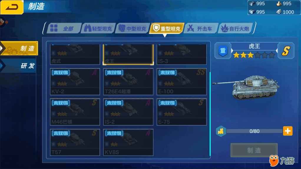 坦克制造.png