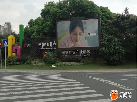 我们园区的大屏竟然出现了杨紫的TVC广告
