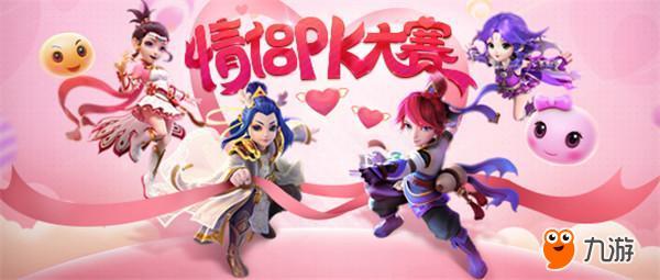 为爱而战!《梦幻西游》手游情侣PK赛决赛即将打响