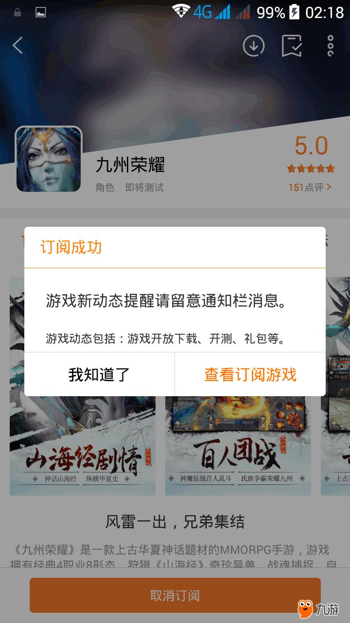 九州荣耀.png