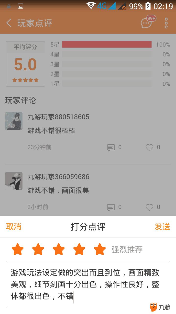 九州荣耀a.png