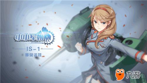 IS-1季莫诺娃