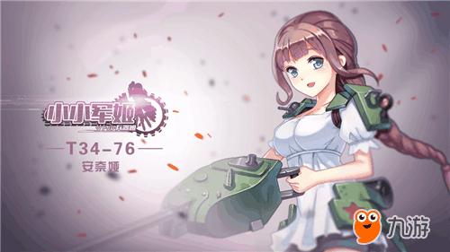 T34-76-安奈娅