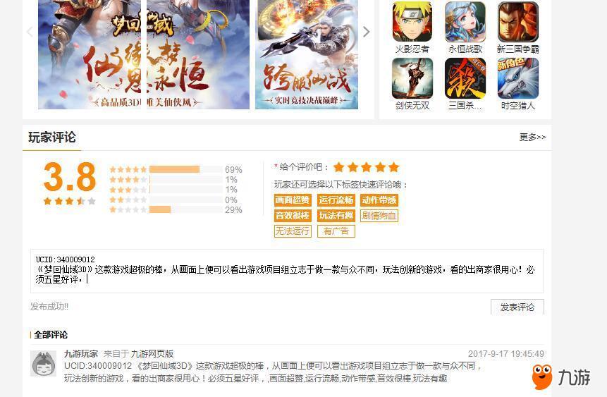 《梦回仙域3D》五星好评.jpg