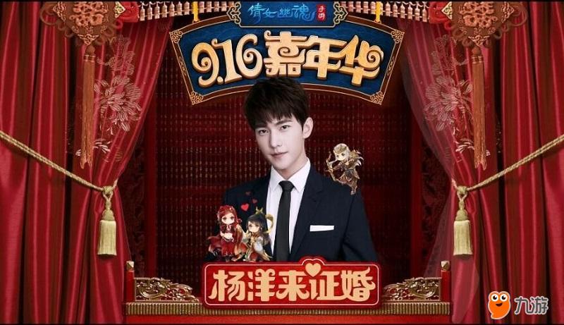 图7:倩女手游嘉年华本周末开幕.jpg