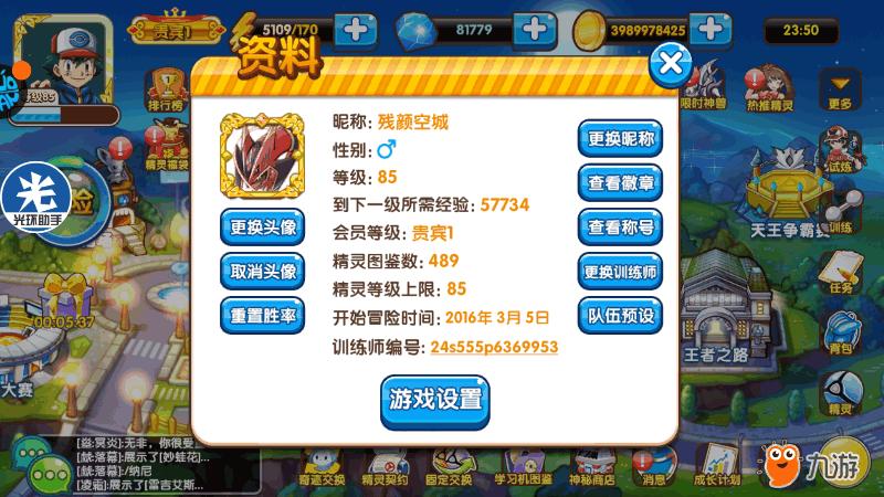Screenshot_2017s10s12s23s50s56s432_com.pocketmon.guopan.png