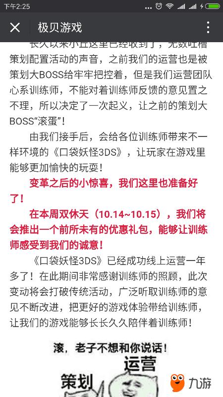 Screenshot_2017s10s13s14s25s10s596_com.tencent.mm.png