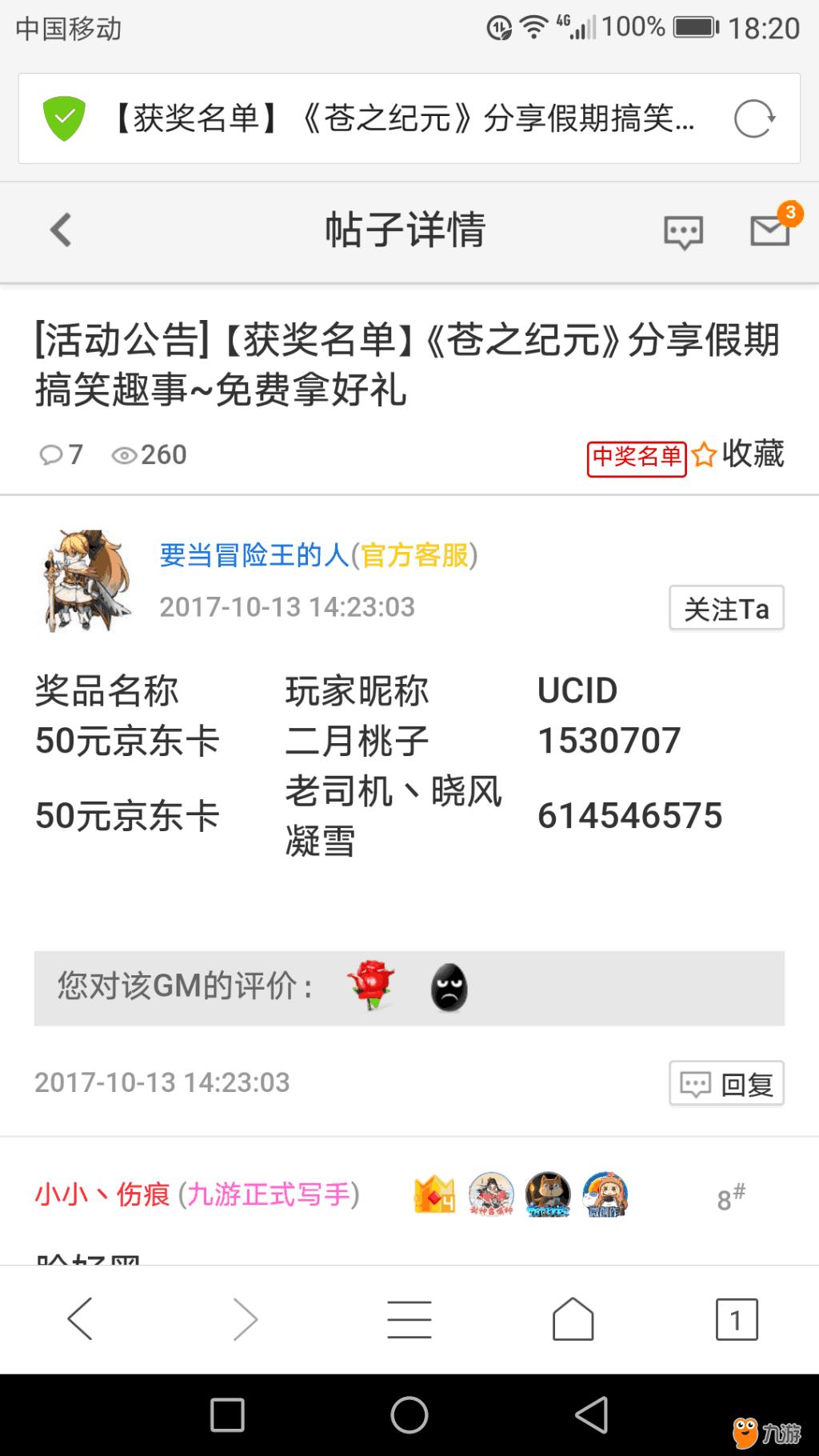 Screenshot_20171013s182006.png