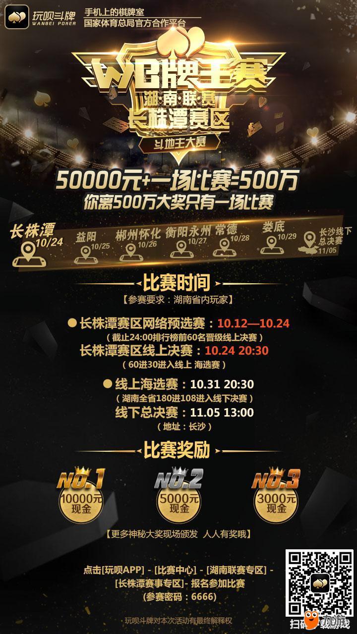 刘16036s长湘潭s线上宣传图.jpg