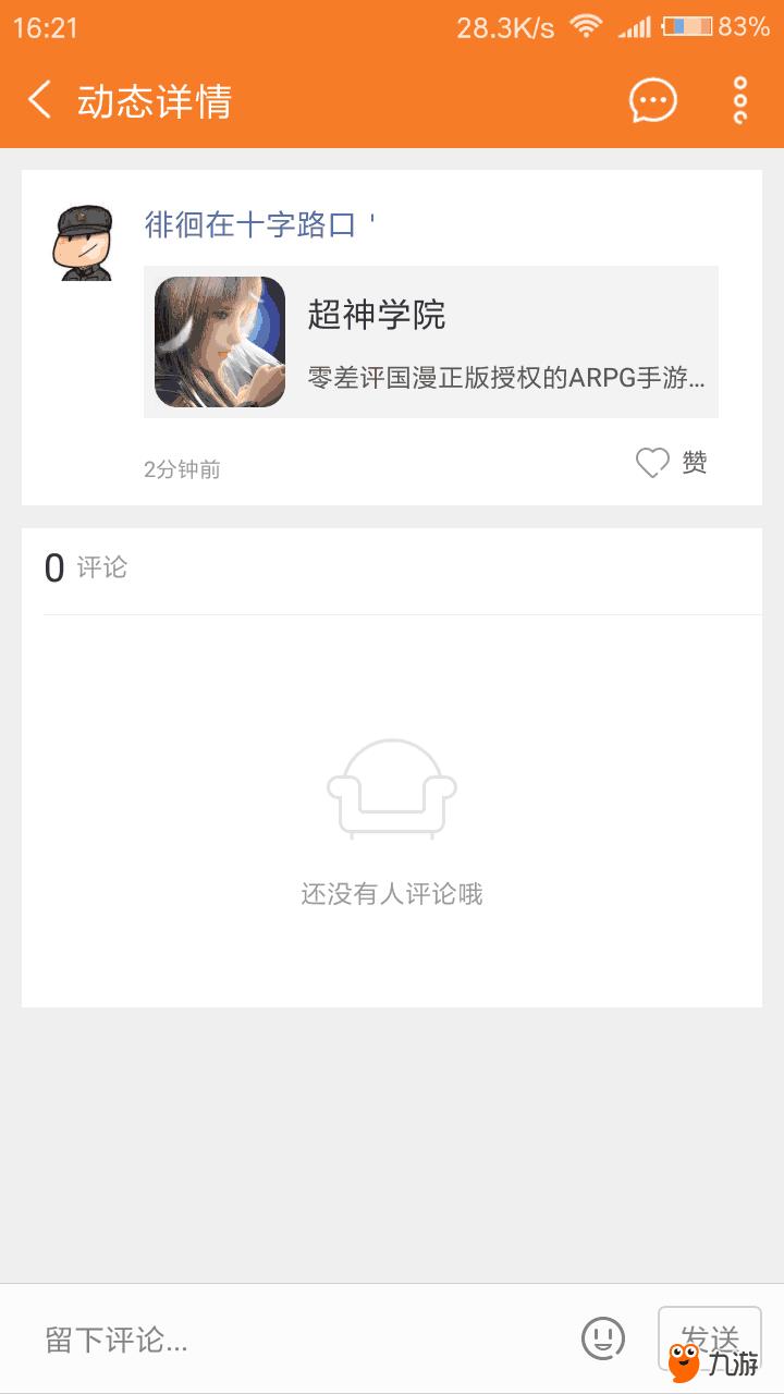 Screenshot_2017s10s14s16s21s52s328_cn.ninegame.ga.png