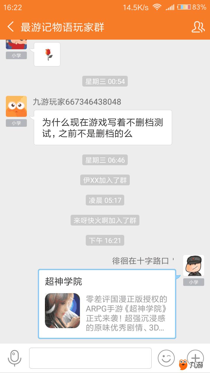 Screenshot_2017s10s14s16s22s00s309_cn.ninegame.ga.png