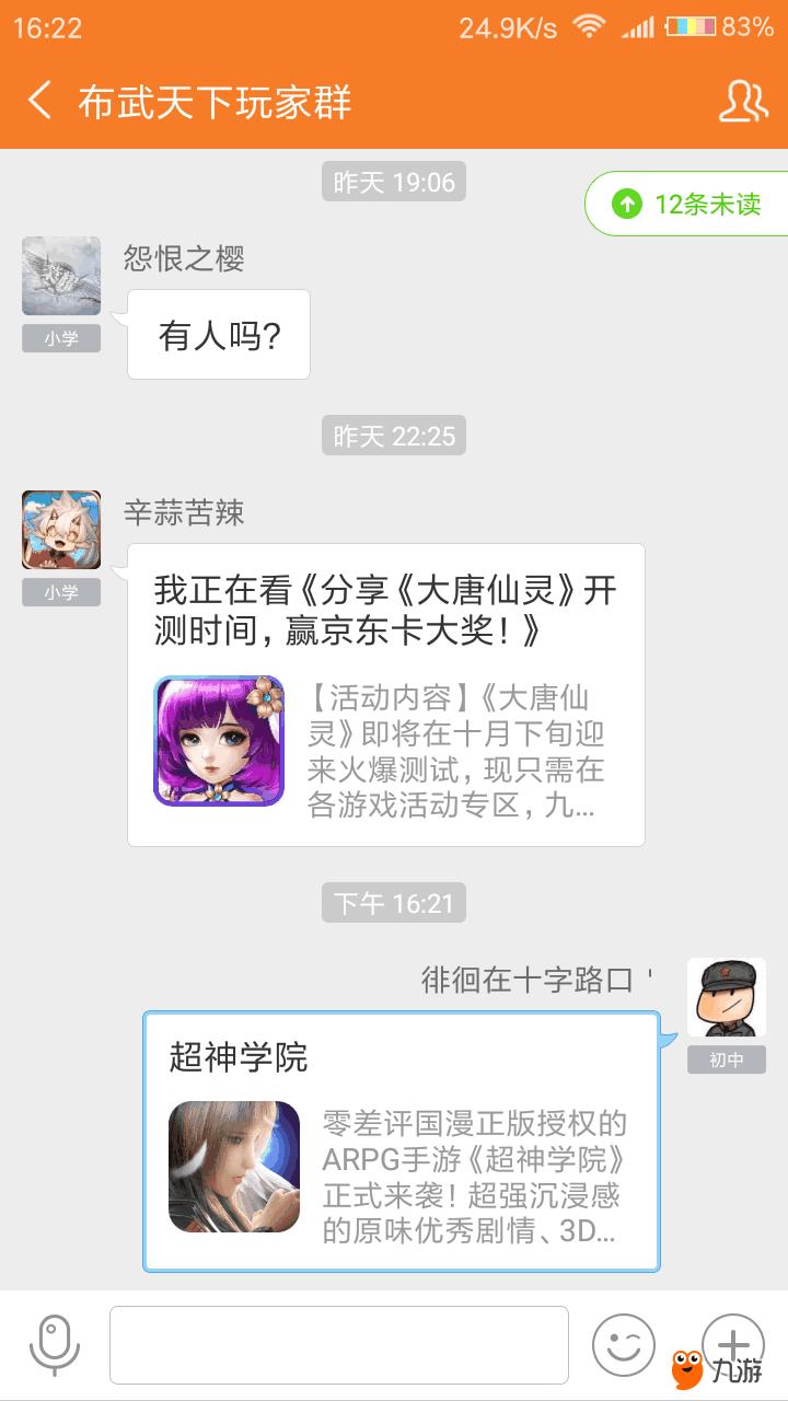 Screenshot_2017s10s14s16s22s13s595_cn.ninegame.ga.png