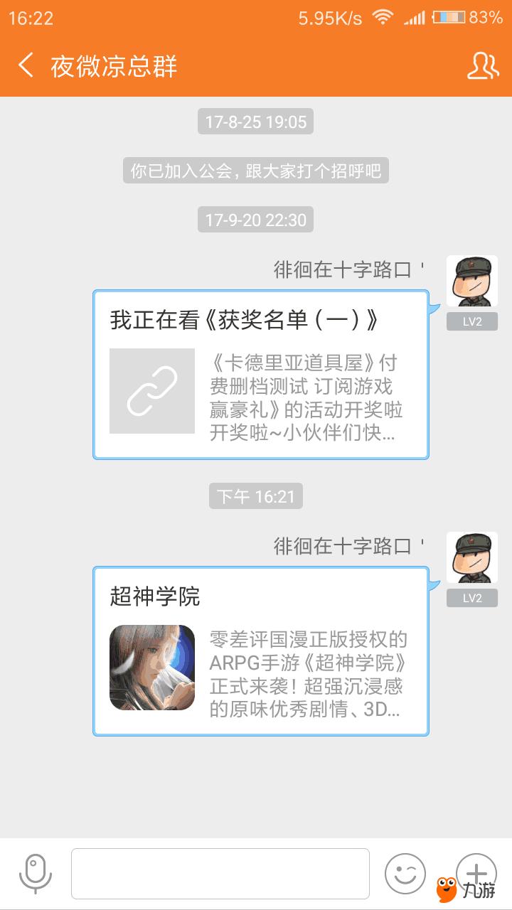 Screenshot_2017s10s14s16s22s05s965_cn.ninegame.ga.png