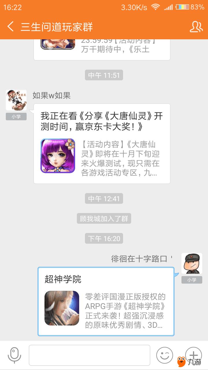 Screenshot_2017s10s14s16s22s18s984_cn.ninegame.ga.png