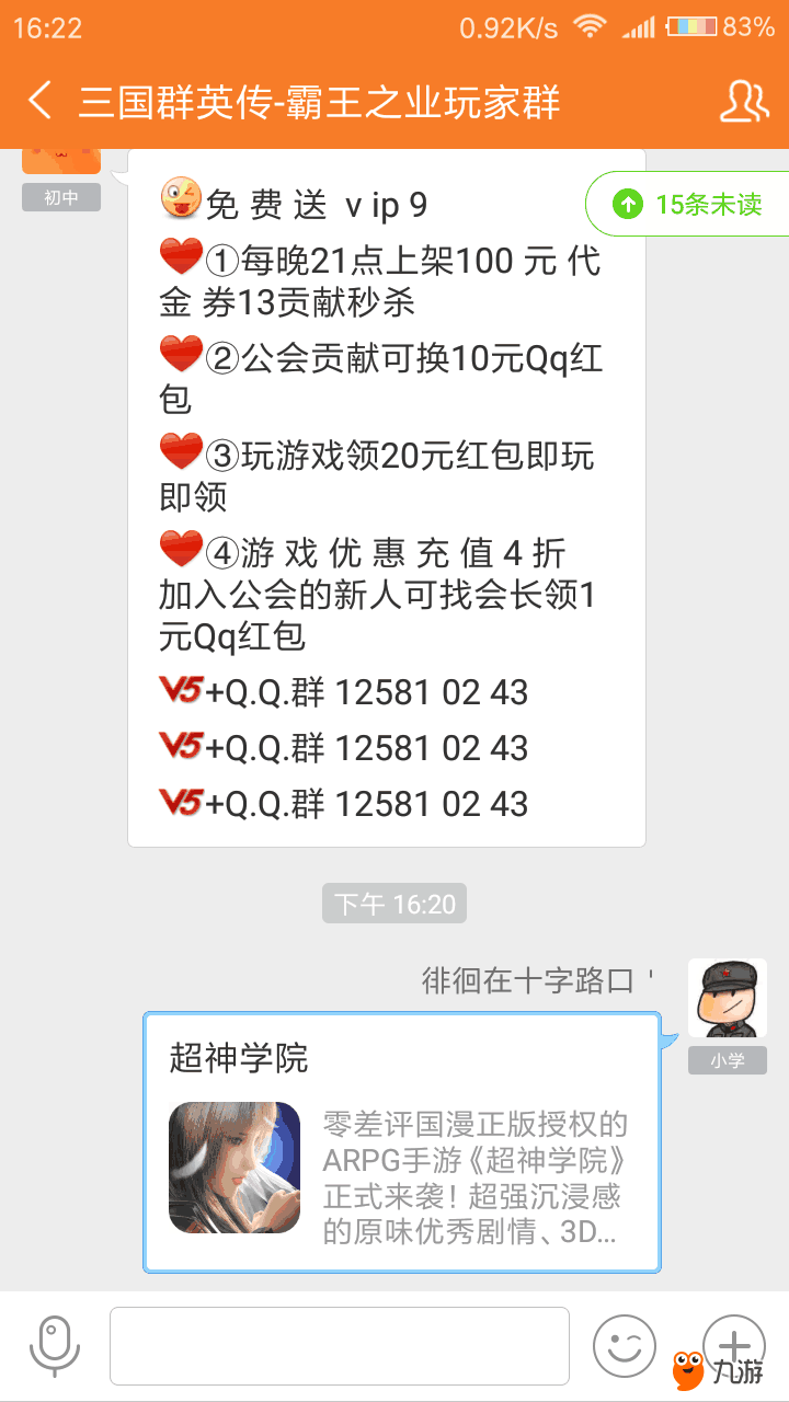 Screenshot_2017s10s14s16s22s24s791_cn.ninegame.ga.png