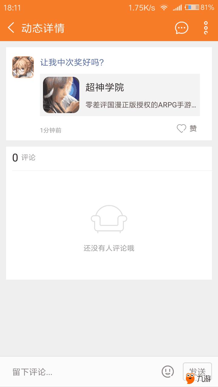 Screenshot_2017s10s14s18s11s12s411_cn.ninegame.ga.png