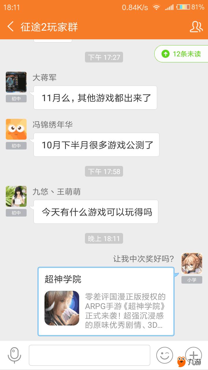 Screenshot_2017s10s14s18s11s19s808_cn.ninegame.ga.png